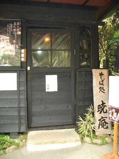 箱根の有名なおそば屋さん.JPG